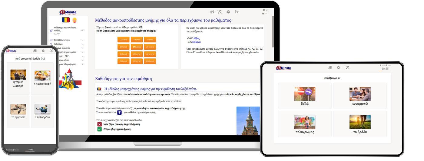 Μάθετε ρουμανικά