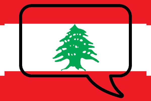 Aprenda Las Palabras Más Importantes En árabe Libanés