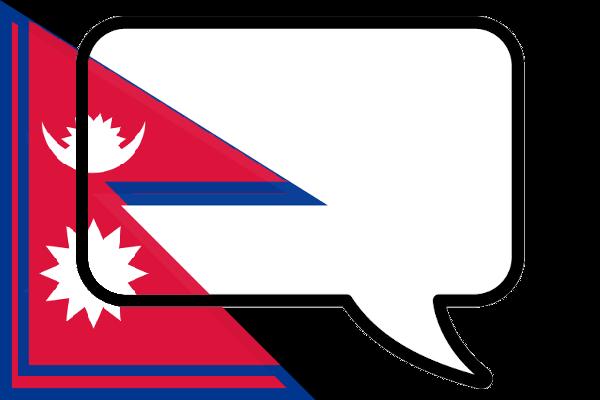 挨拶 ネパール