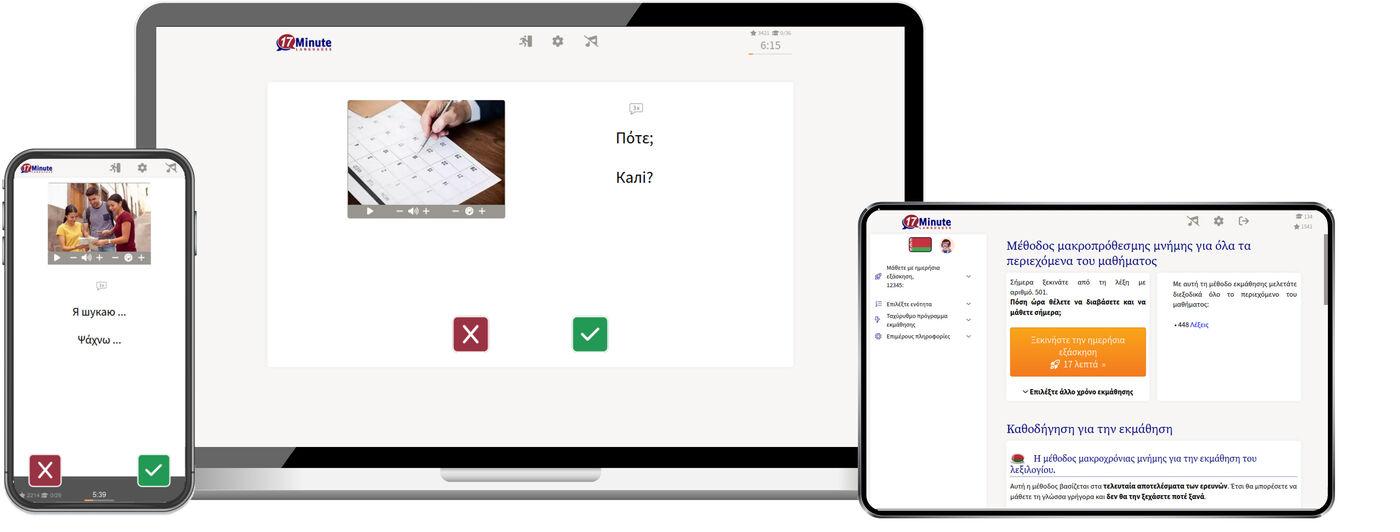 μαθαίνω λευκορωσικά