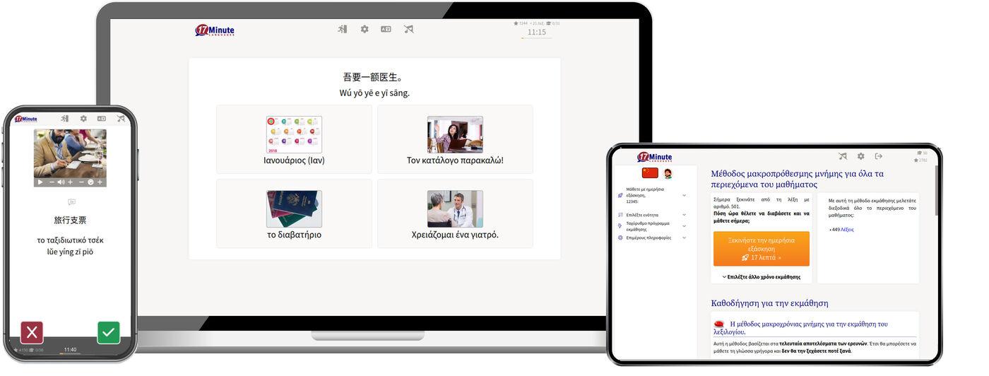 μαθαίνω κινεζικά (σανγκάη)