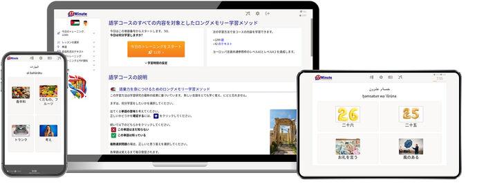 ヨルダン語を学ぶ