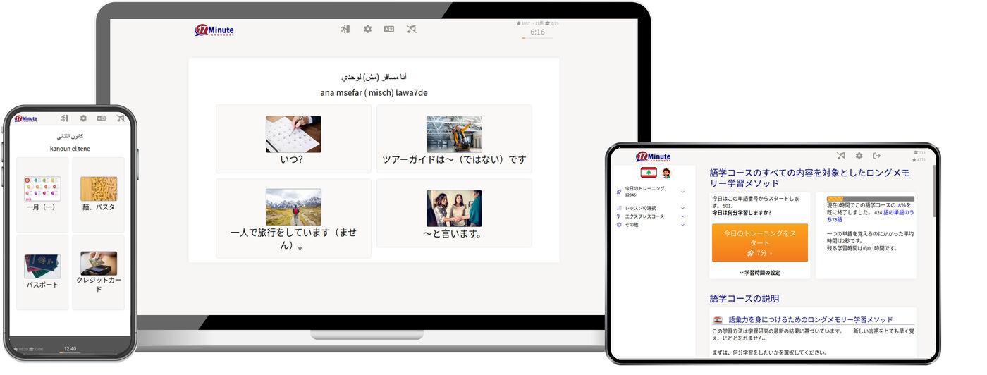 レバノン語学講座