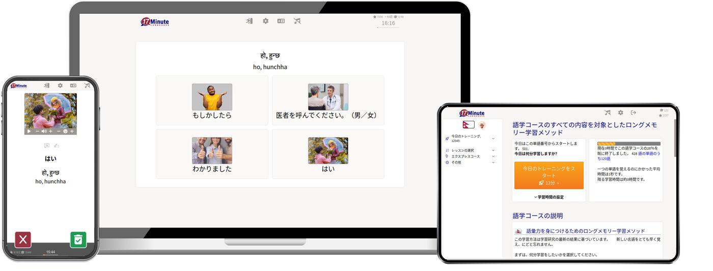 ネパール語学講座