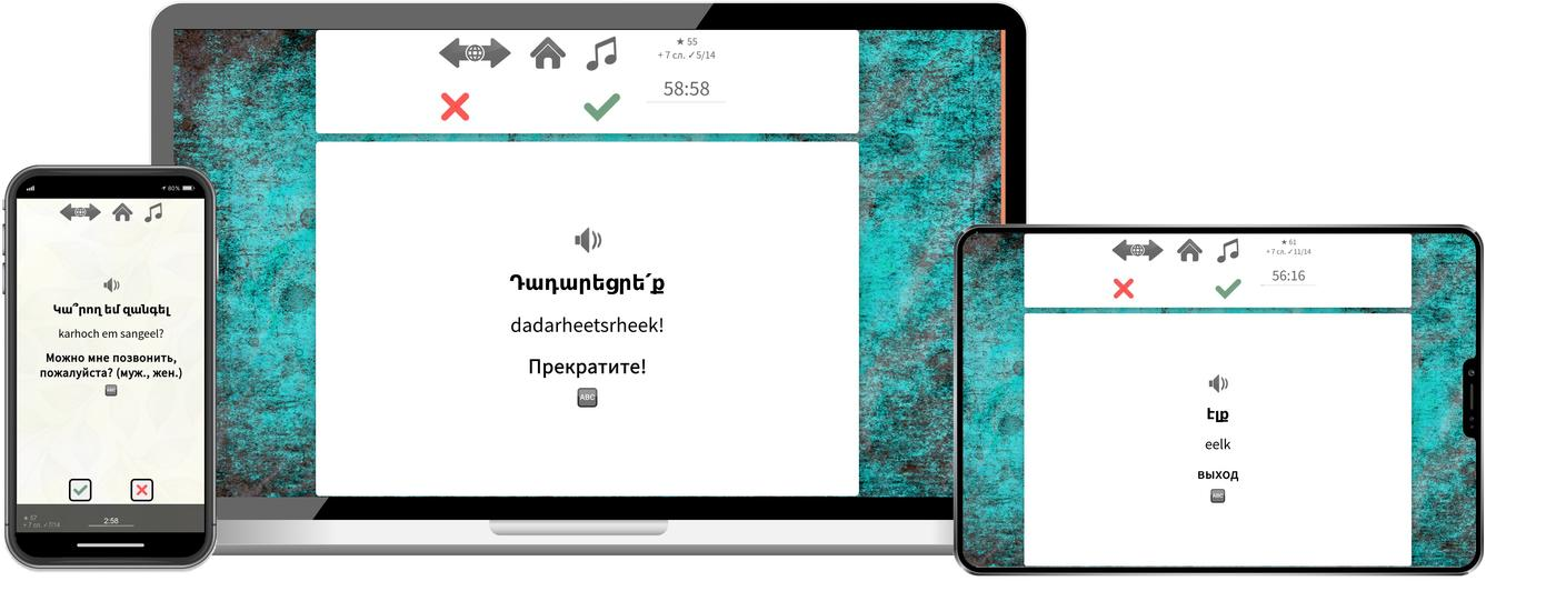 Учить армянский