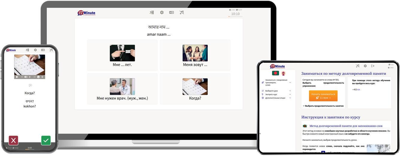 Учить бенгальский