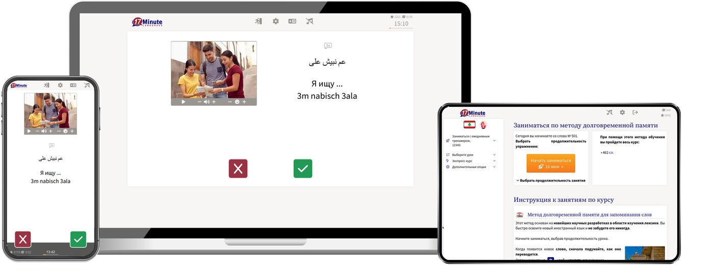 Учить арабский (Ливан)