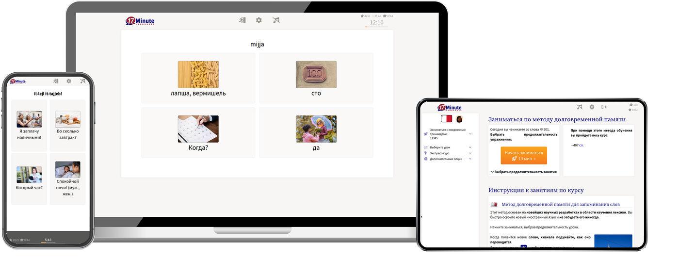 Учить мальтийский