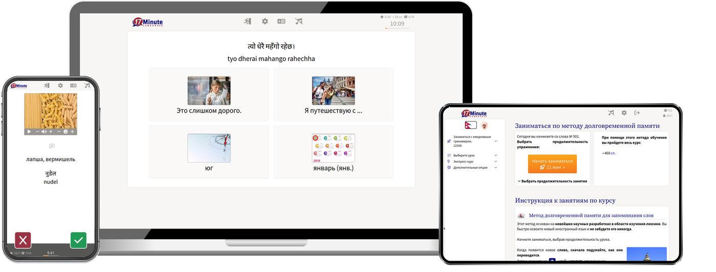 Учить непальский