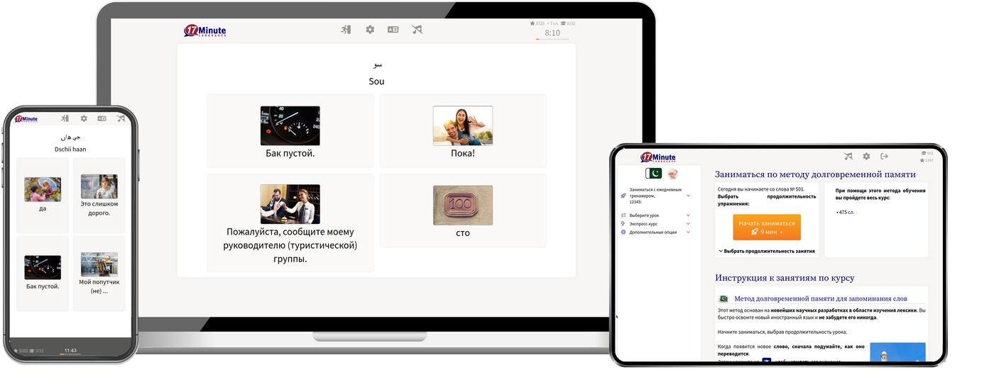 Учить урду