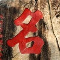 alfabeto cinese