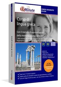 imparare il greco per studenti avanzati